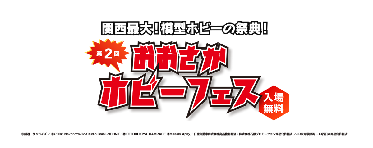 http://osaka.hobbyfes.com/assets/img/event-title2017_new.png